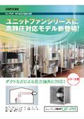 産業用換気装置『ユニットファン高静圧形』