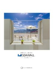 見える防潮壁『SEAWALL(シーウォール)』 表紙画像