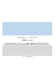 木塀『Wooden fence』製品資料 表紙画像