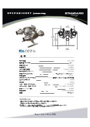 (STD)フラップ(水平)式 MAODD エアー式サニタリダイアフラムポンプ(4.0S,96.5mm,EPDM/PTFE) 表紙画像