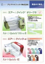 『エアー緩衝材製造機 / 紙製緩衝材製造機』 表紙画像