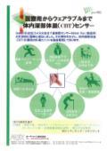 『体内深部体温(CBT)センサー』