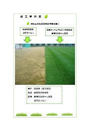 【レンタル芝・ロール芝】芝生の施工事例集 表紙画像