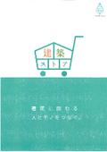 マッチングサイト『建築ストア』