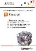 金型・試作向け統合ソリューション Cimatron