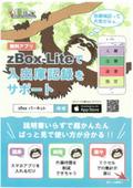 在庫管理システム『zBox』