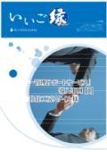 住宅会社様導入事例 点検代行「アフター管理サポートサービス」【1】 表紙画像