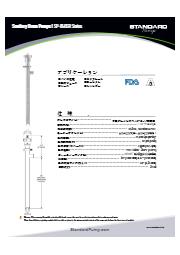 高粘度送液用ドラムポンプ『SP-850SRシリーズ』 表紙画像