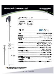 高粘度送液用サニタリードラムポンプ『SP-850SRシリーズ』 表紙画像