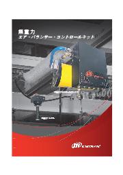 無重力 エア・バランサー・コントロールキット 表紙画像