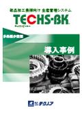 【導入事例集】部品加工業様向け生産管理システム TECHS-BK 表紙画像