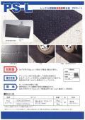 レンタル用超軽量樹脂製敷板 PSL