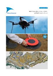 ドローン測量に必要な全てをパッケージ『AEROBO』『AEROBO marker』『AEROBOcloud』 表紙画像