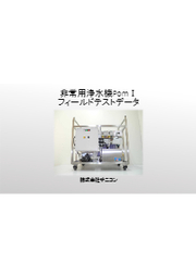 非常用浄水機Pom テストデータ進呈 表紙画像