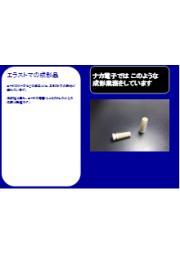 ナカ電子の成形業務『エラストマの成形品』  表紙画像
