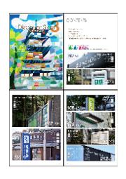 サインシステム 総合カタログ 表紙画像