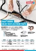 熱反射テープ 68000シリーズ テサテープ株式会社 表紙画像