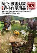 ランドアート 防虫獣害対策商品・森林作業用品カタログ