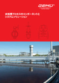 『水処理プロセスのコンポーネントとシステムソリューション』 表紙画像