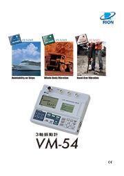 3軸振動計 VM-54 表紙画像