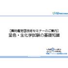 呈色・生化学試験の基礎知識 表紙画像