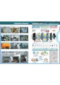 光触媒環境浄化装置『スーパー・クリーン・シリーズ』設置例・仕組み