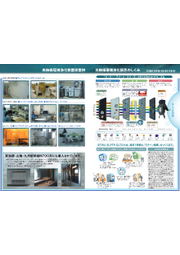 光触媒環境浄化装置『スーパー・クリーン・シリーズ』設置例・仕組み 表紙画像