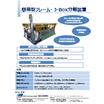 太陽光パネル解体装置『簡易型フレーム・J-Box分離装置』 表紙画像