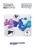 本多機工株式会社ラインヒュッテケミカルポンプ製品ラインアップ総合カタログ