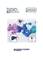 本多機工株式会社ラインヒュッテケミカルポンプ製品ラインアップ総合カタログ 表紙画像