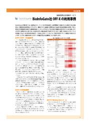【MOLSISニュースレター】BioInfoGate社 OFF-Xの利用事例 表紙画像
