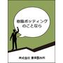 株式会社 東條製作所(修正).jpg