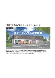 CFS工法による新しい別荘・セカンドハウスの形【ガレージハウス】 表紙画像