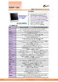 医療用の抗菌プラスチック筐体19型Intel第9世代Core-i搭載タッチパネルPC『WMP-19K』 表紙画像