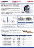 LUVOCOM 3F カタログ(日本語) 表紙画像