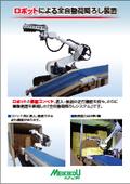 ロボットによる全自動荷降ろし装置