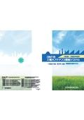 工場設備・工場施設改修に「DNTの工場メンテナンス塗装システム」