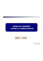 個別原価管理セミナー資料 表紙画像