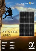 ソーラーモジュール『REC ALPHαシリーズ』