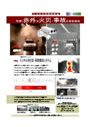 『トンネル内火災・事故検知システム』 表紙画像