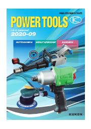 パワーツール総合カタログ 2020-09 表紙画像