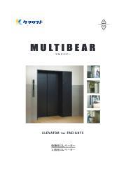 荷物用・人荷用エレベーター『マルチベアー』 表紙画像