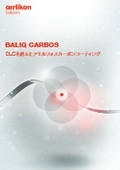 BALIQ CARBOS 表紙画像