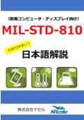 【日本語技術資料プレゼント】MIL-STD-810規格概説 表紙画像