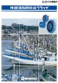 漁船用電磁クラッチ 表紙画像