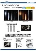 LED照明スノーフォールライト30のイルミネーションは防滴仕様で電源別売りの光空間演出照明