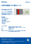 FM4910認証ポリ塩化ビニル『Trovidur EC-FR』