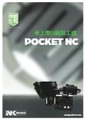 卓上型5軸加工機【Pocket NC】カタログ 表紙画像