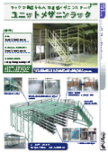 【デリバリー型倉庫用ラック】ユニットメザニンラック(中二階) カタログ 表紙画像