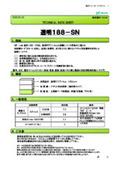 データシート『透明188-SN』